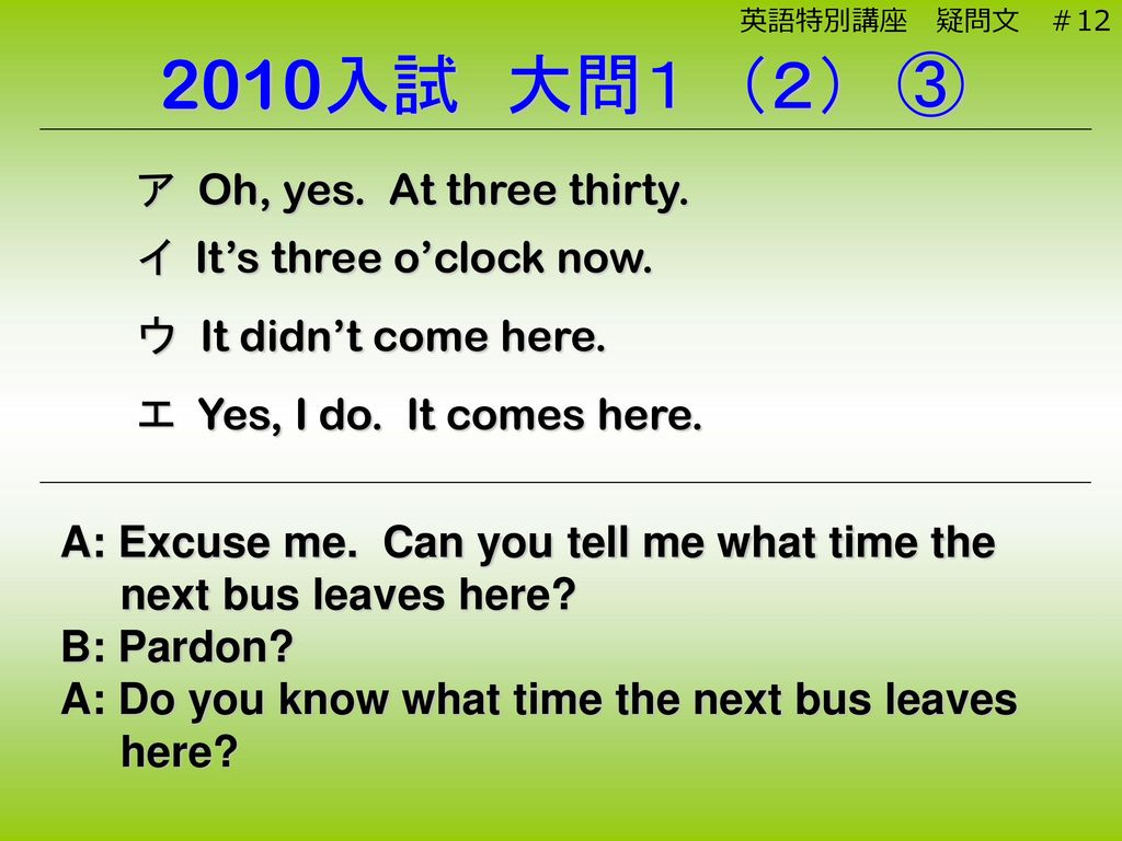 2010入試 大問1 (2) ③ ア Oh, yes. At three thirty. イ It's three o'clock now.