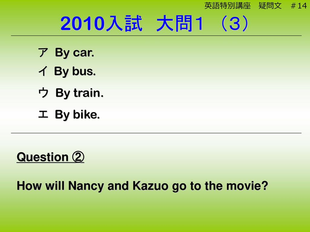 2010入試 大問1 (3) ア By car. イ By bus. ウ By train. エ By bike. Question ②