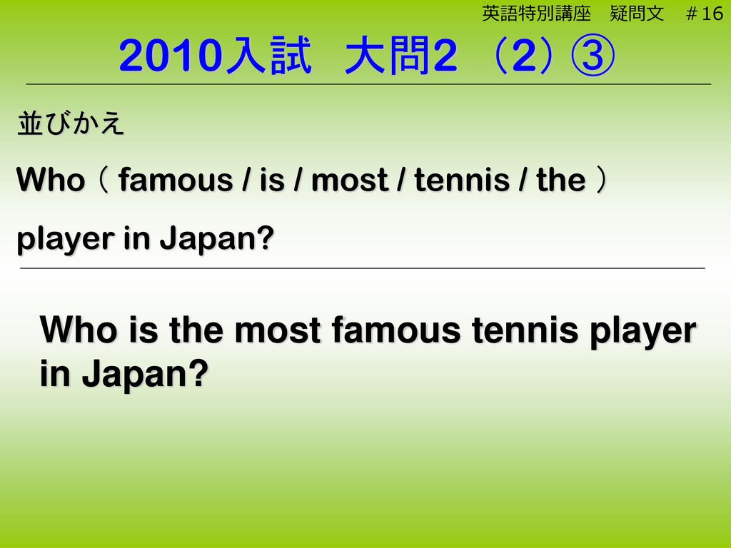 2010入試 大問2 (2) ③ Who is the most famous tennis player in Japan
