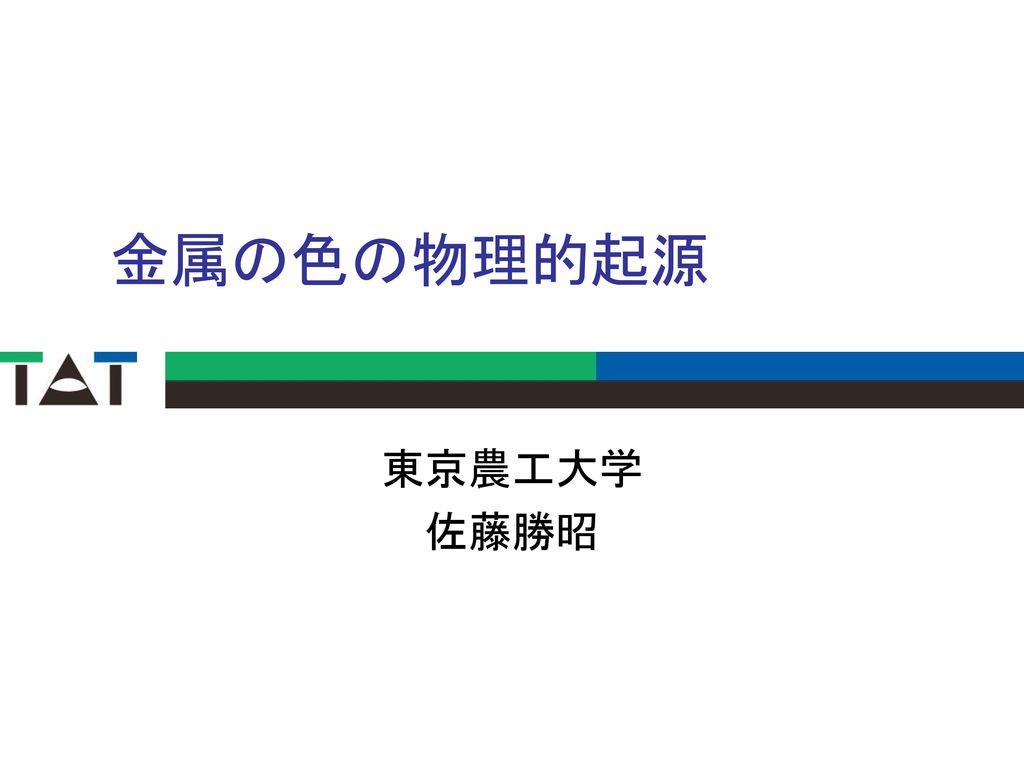 金属の色の物理的起源 東京農工大学 佐藤勝昭