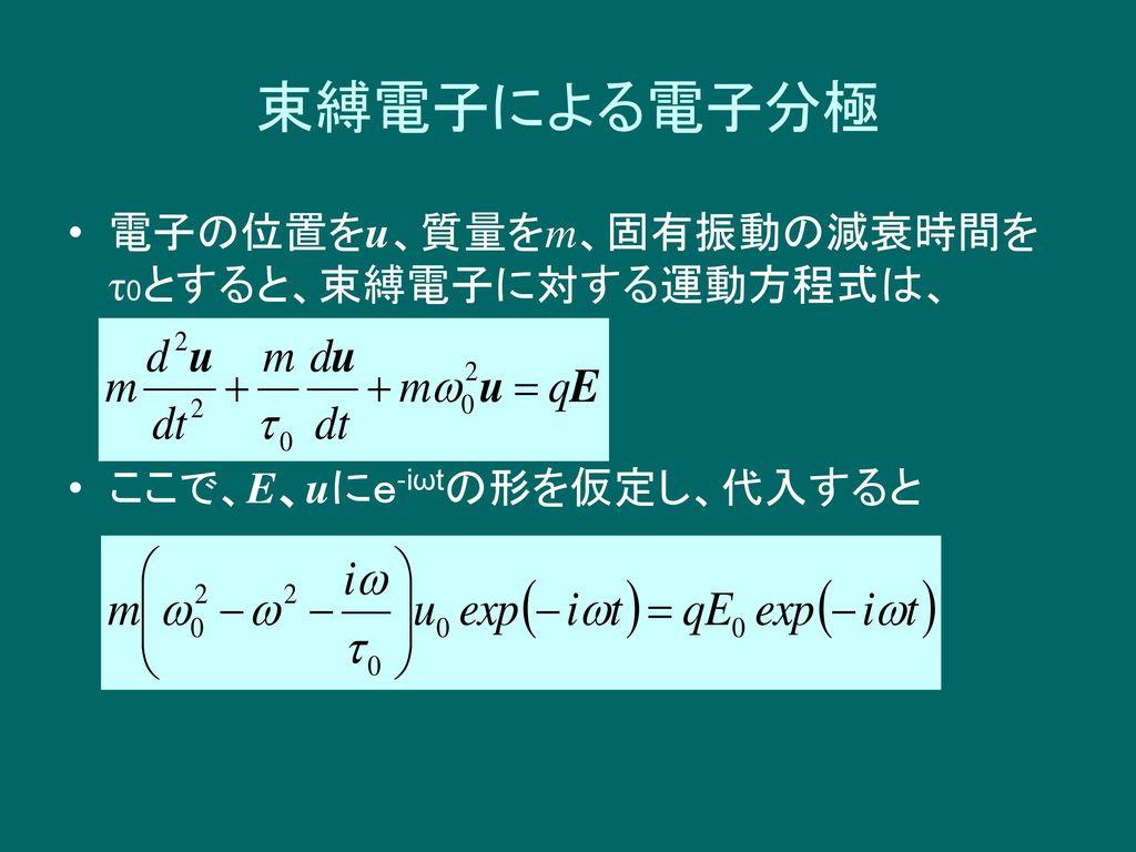 束縛電子による電子分極 電子の位置をu、質量をm、固有振動の減衰時間をτ0とすると、束縛電子に対する運動方程式は、