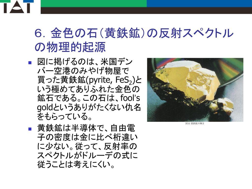6.金色の石(黄鉄鉱)の反射スペクトルの物理的起源