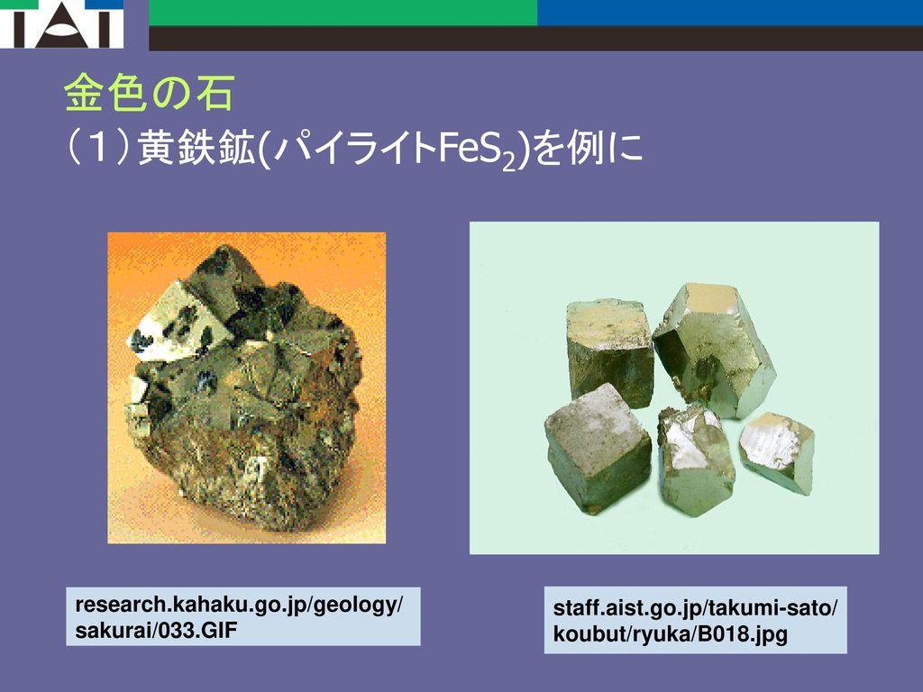 金色の石 (1)黄鉄鉱(パイライトFeS2)を例に