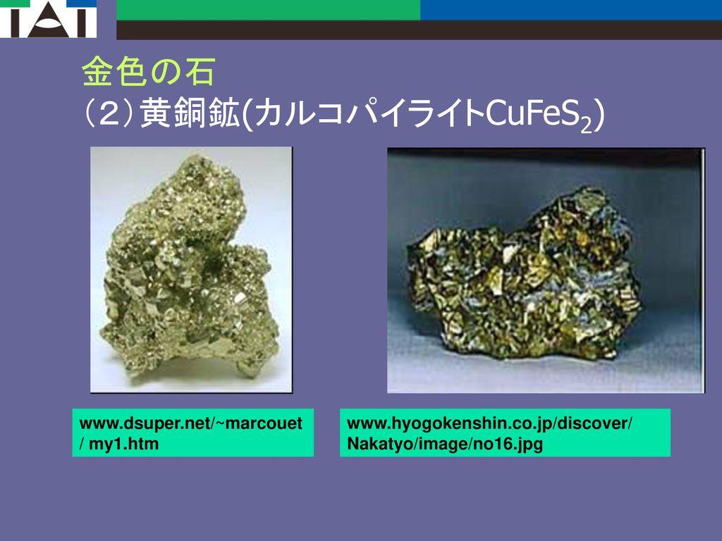 金色の石 (2)黄銅鉱(カルコパイライトCuFeS2)