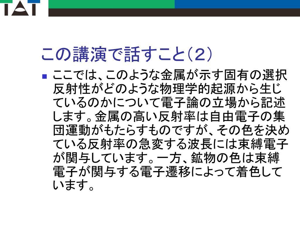 この講演で話すこと(2)