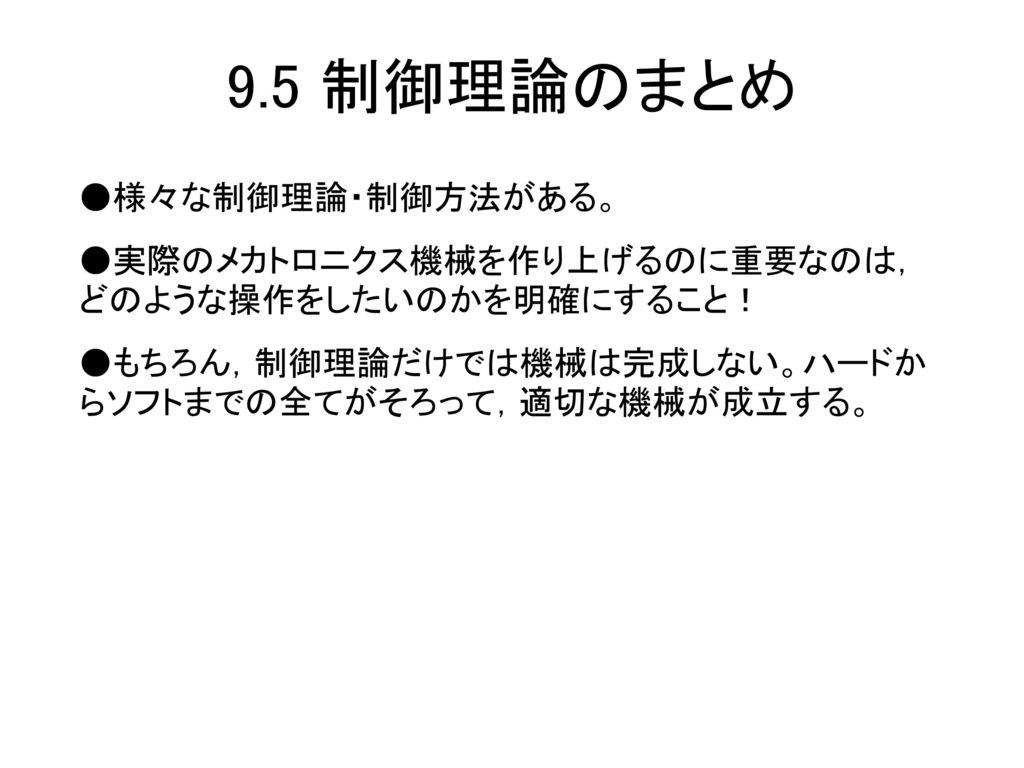 9.5 制御理論のまとめ ●様々な制御理論・制御方法がある。