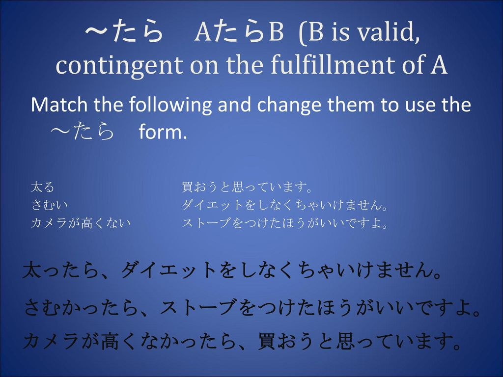 ~たら AたらB (B is valid, contingent on the fulfillment of A