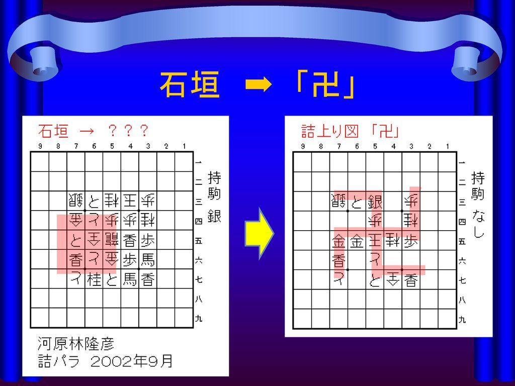 石垣 ➡ 「卍」 ■ 卍 お寺さんのマークが出現しました。