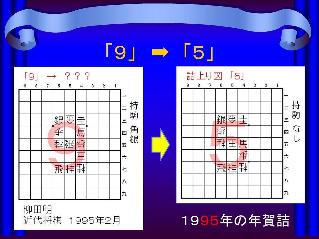 「9」 ➡ 「5」 9 5 そう、9から5でした。 1995年の年賀詰