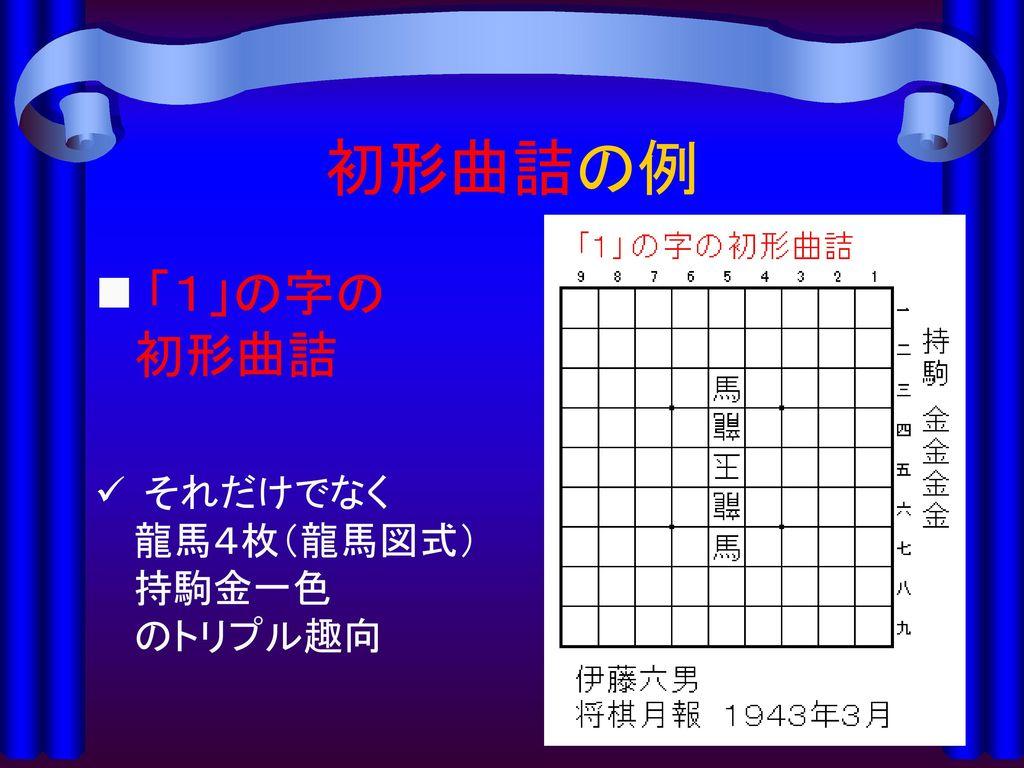 初形曲詰の例 「1」の字の 初形曲詰 それだけでなく 龍馬4枚(龍馬図式) 持駒金一色 のトリプル趣向