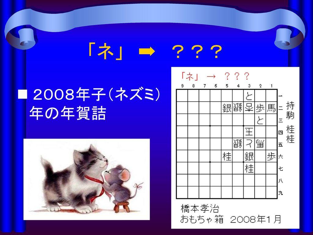 「ネ」 ➡ ??? 2008年子(ネズミ)年の年賀詰 これはネズミ年の年賀詰。