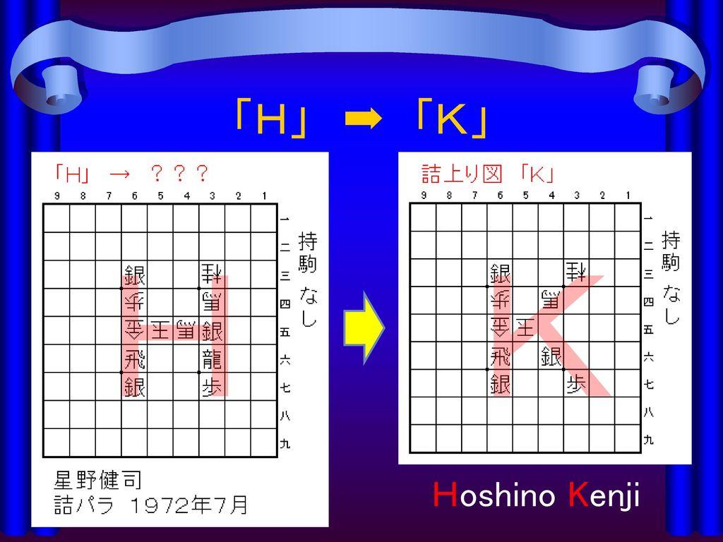 「H」 ➡ 「K」 H K 星野健司で、HからK。 Hoshino Kenji