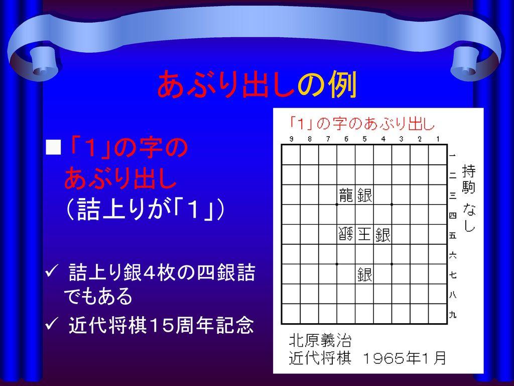 あぶり出しの例 「1」の字の あぶり出し (詰上りが「1」) 詰上り銀4枚の四銀詰 でもある 近代将棋15周年記念