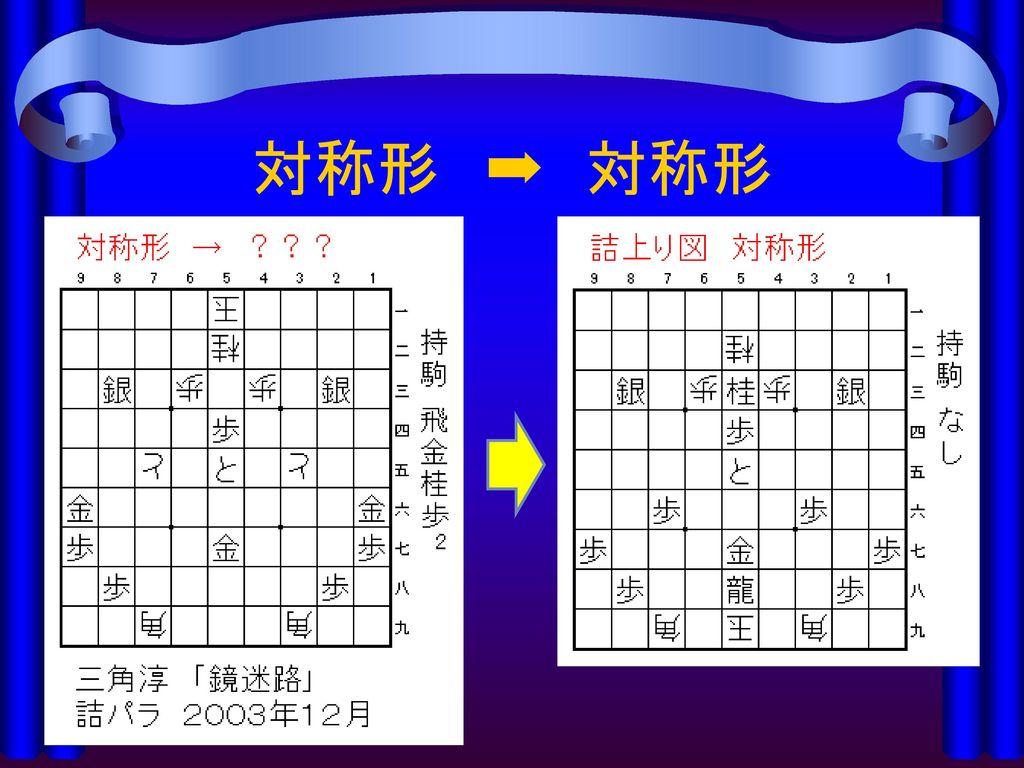 対称形 ➡ 対称形 初形も詰上りも、左右の駒がすべて同じ、純対称。