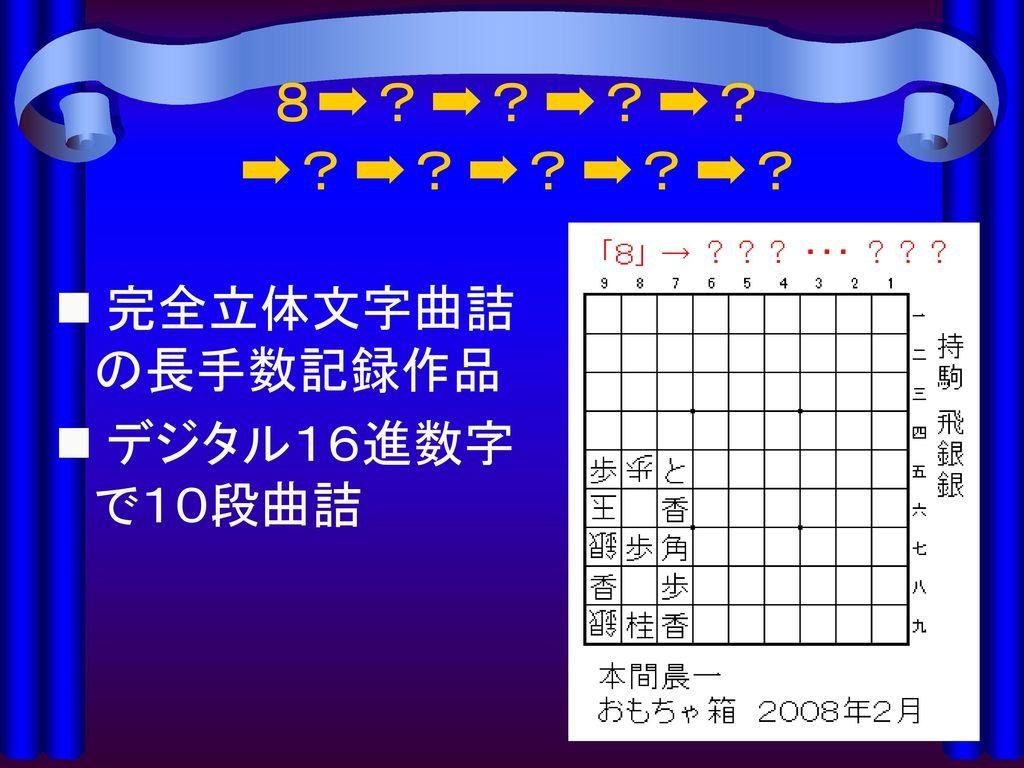 8➡?➡?➡?➡? ➡?➡?➡?➡?➡? 完全立体文字曲詰の長手数記録作品 デジタル16進数字 で10段曲詰