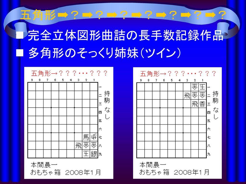 五角形➡?➡?➡?➡?➡?➡?➡? 完全立体図形曲詰の長手数記録作品 多角形のそっくり姉妹(ツイン)