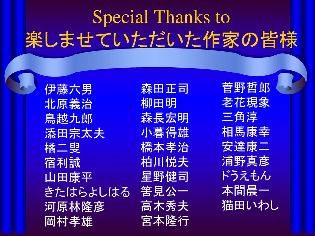 Special Thanks to 楽しませていただいた作家の皆様