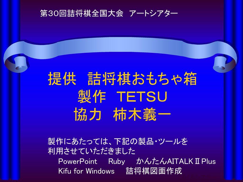 提供 詰将棋おもちゃ箱 製作 TETSU 協力 柿木義一