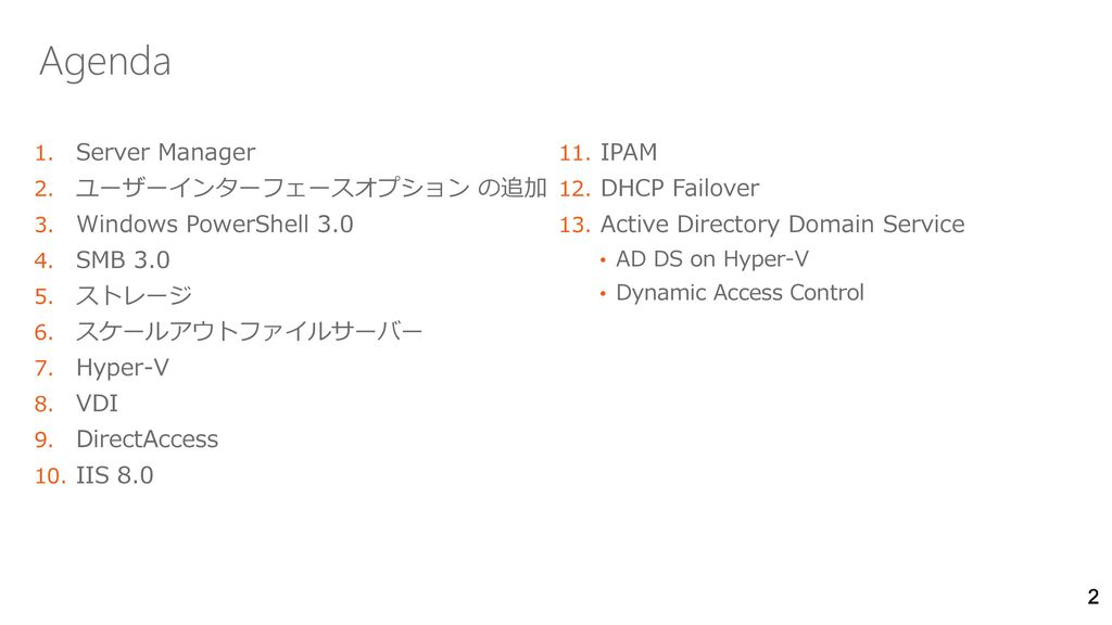 Agenda Server Manager IPAM ユーザーインターフェースオプション の追加 DHCP Failover