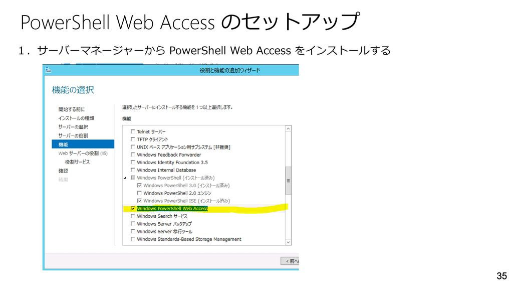 PowerShell Web Access のセットアップ