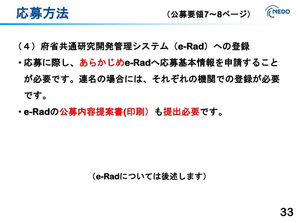 応募方法 (4)府省共通研究開発管理システム(e-Rad)への登録