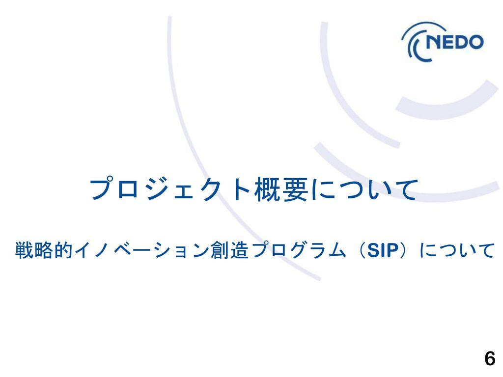 戦略的イノベーション創造プログラム(SIP)について