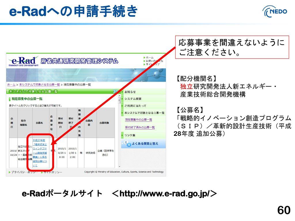 e-Radへの申請手続き 応募事業を間違えないように ご注意ください。