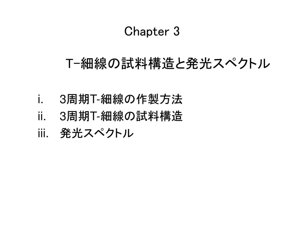 Chapter 3 T-細線の試料構造と発光スペクトル