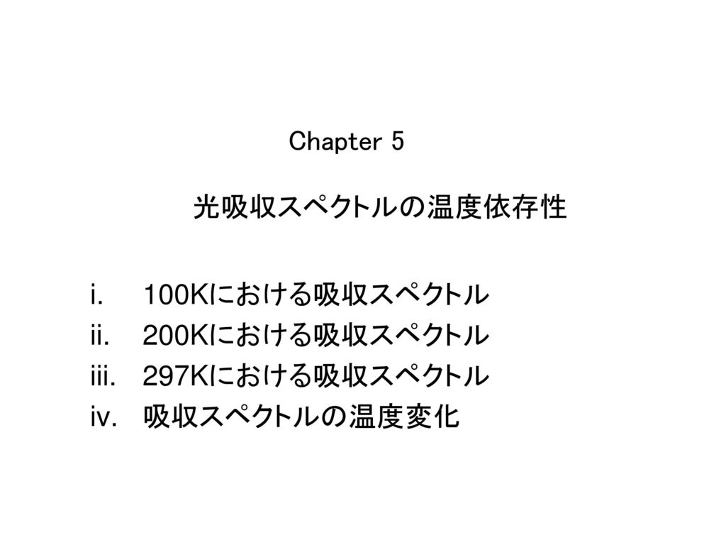 Chapter 5 光吸収スペクトルの温度依存性