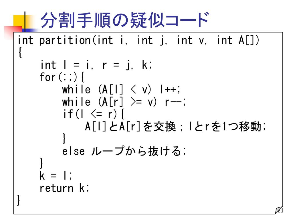 分割手順の疑似コード int partition(int i, int j, int v, int A[]) {