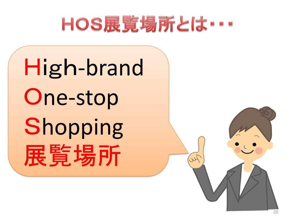 HOS展覧場所とは・・・ High‐brand One-stop Shopping 展覧場所