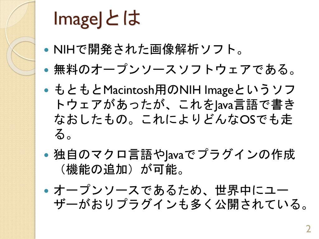 ImageJとは NIHで開発された画像解析ソフト。 無料のオープンソースソフトウェアである。