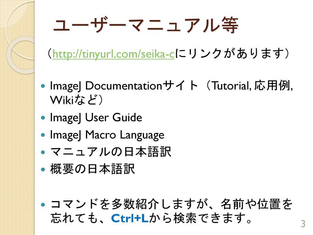ユーザーマニュアル等 (http://tinyurl.com/seika-cにリンクがあります)
