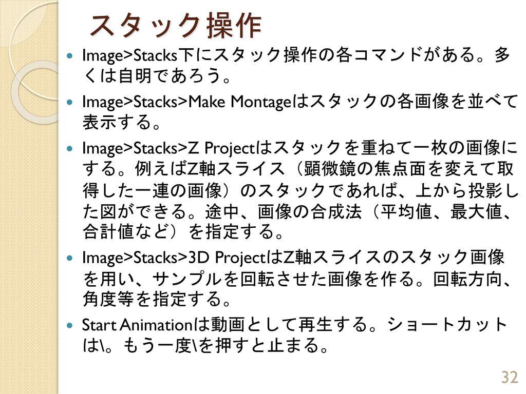 スタック操作 Image>Stacks下にスタック操作の各コマンドがある。多 くは自明であろう。