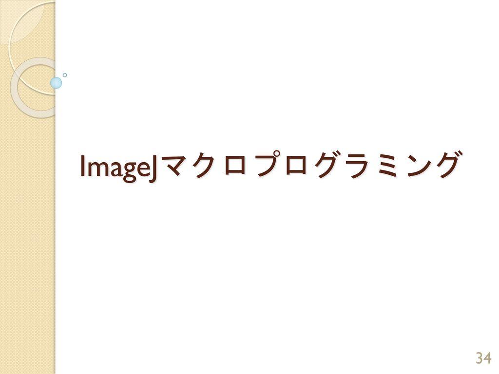 ImageJマクロプログラミング