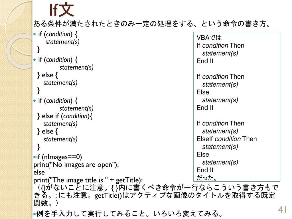 If文 ある条件が満たされたときのみ一定の処理をする、という命令の書き方。 if (condition) { statement(s) }