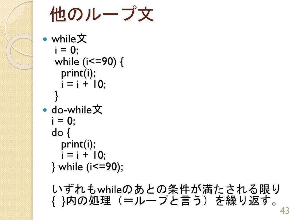 他のループ文 while文 i = 0; while (i<=90) { print(i); i = i + 10; }
