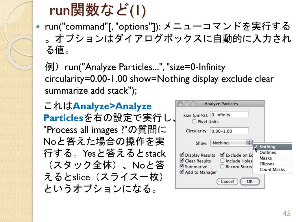 run関数など(1)