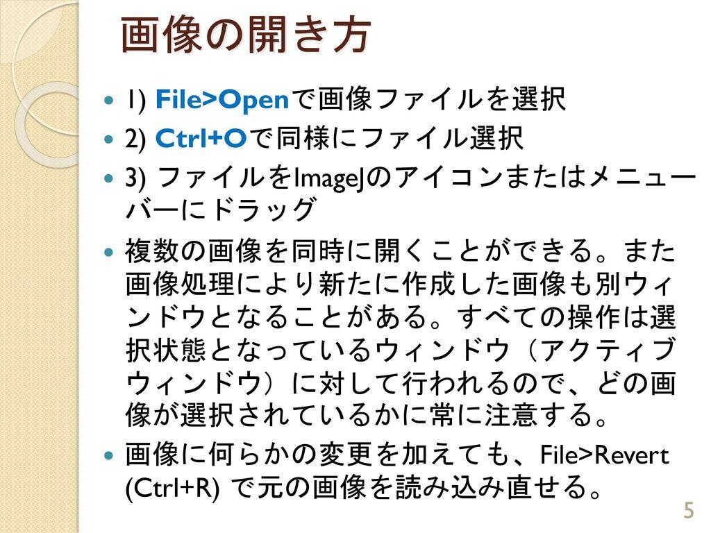 画像の開き方 1) File>Openで画像ファイルを選択 2) Ctrl+Oで同様にファイル選択