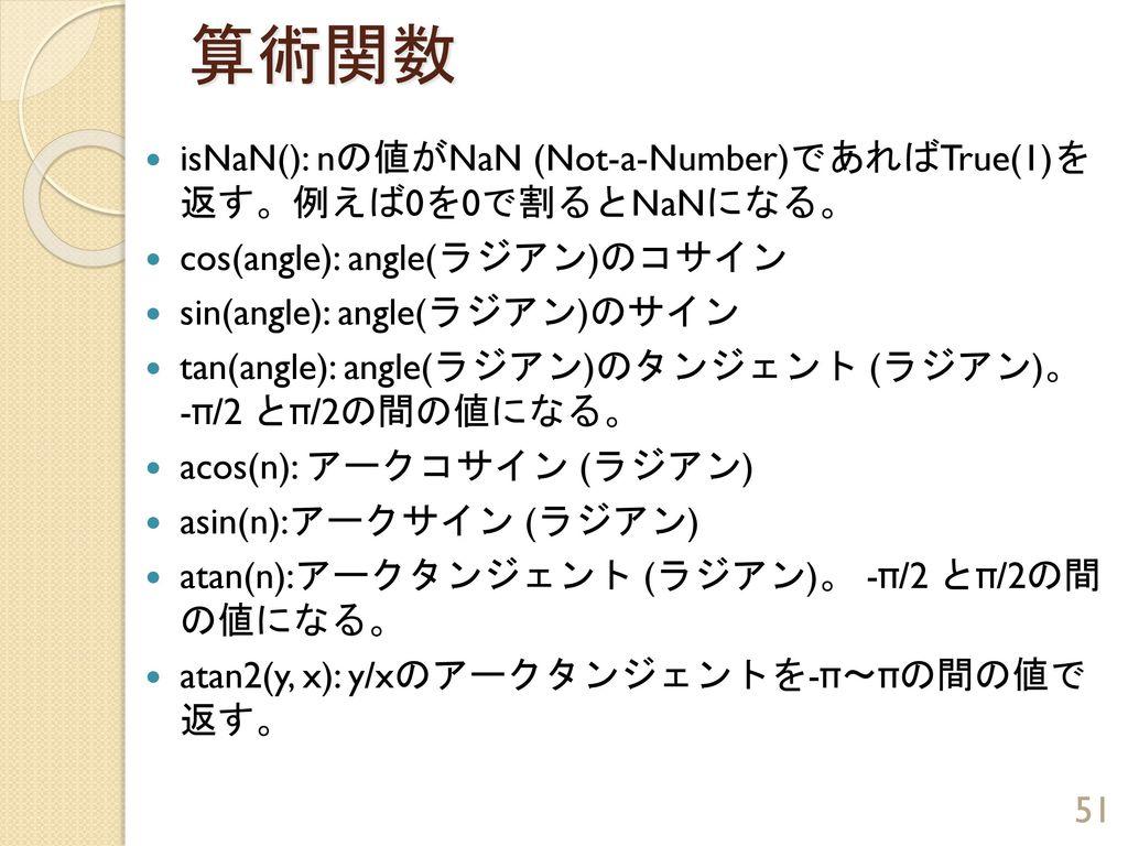 算術関数 isNaN(): nの値がNaN (Not-a-Number)であればTrue(1)を 返す。例えば0を0で割るとNaNになる。