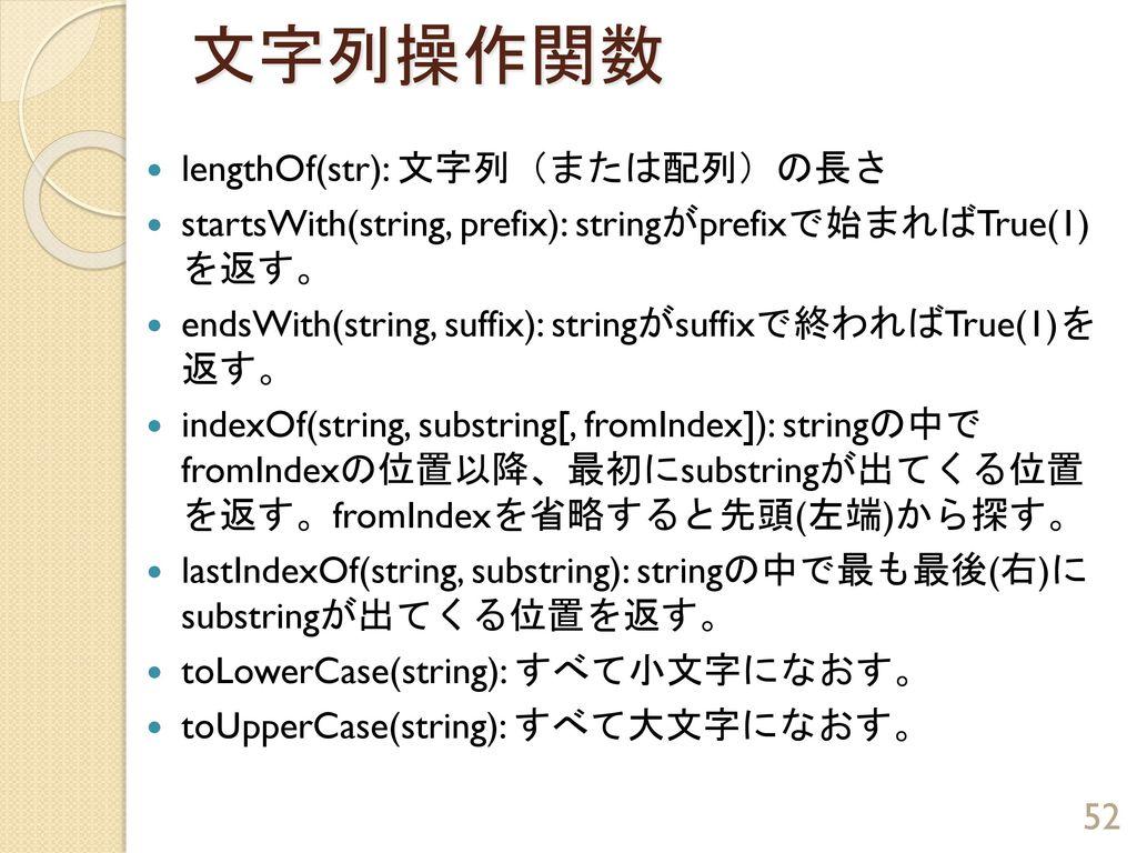 文字列操作関数 lengthOf(str): 文字列(または配列)の長さ