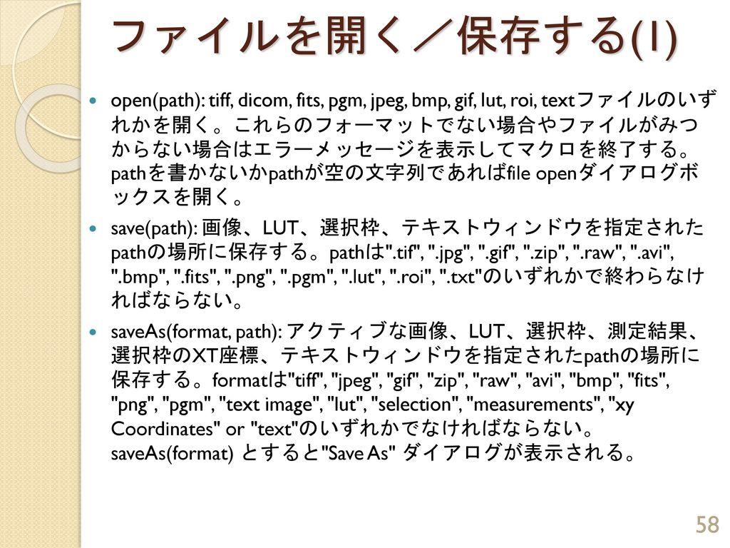 ファイルを開く/保存する(1)