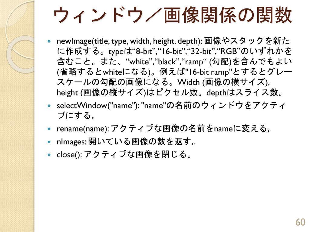 ウィンドウ/画像関係の関数
