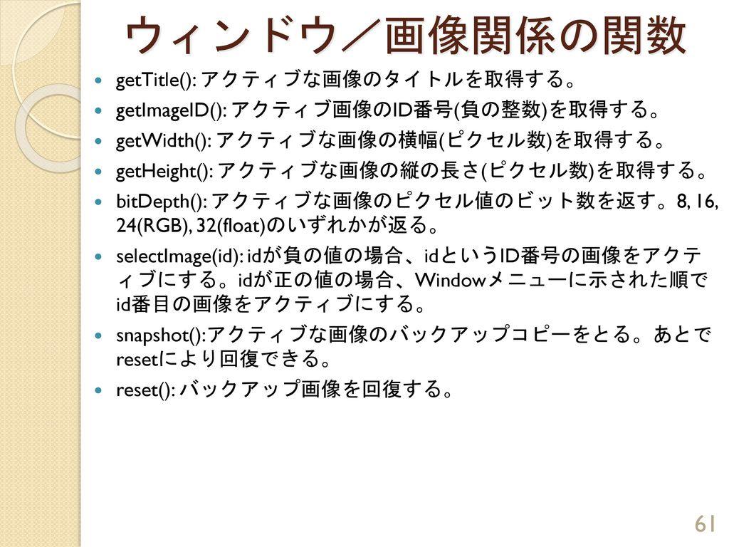 ウィンドウ/画像関係の関数 getTitle(): アクティブな画像のタイトルを取得する。