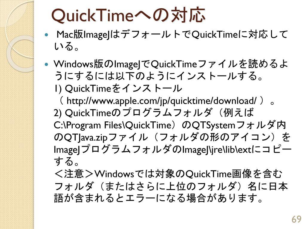 QuickTimeへの対応 Mac版ImageJはデフォールトでQuickTimeに対応して いる。