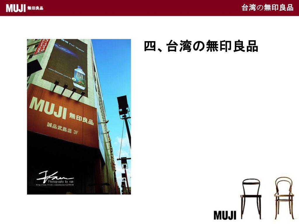 台湾の無印良品 四、台湾の無印良品
