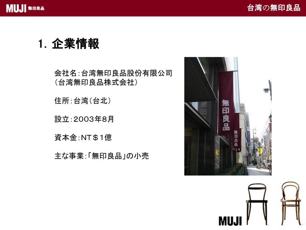 1.企業情報 台湾の無印良品 会社名:台湾無印良品股份有限公司 (台湾無印良品株式会社) 住所:台湾(台北) 設立:2003年8月