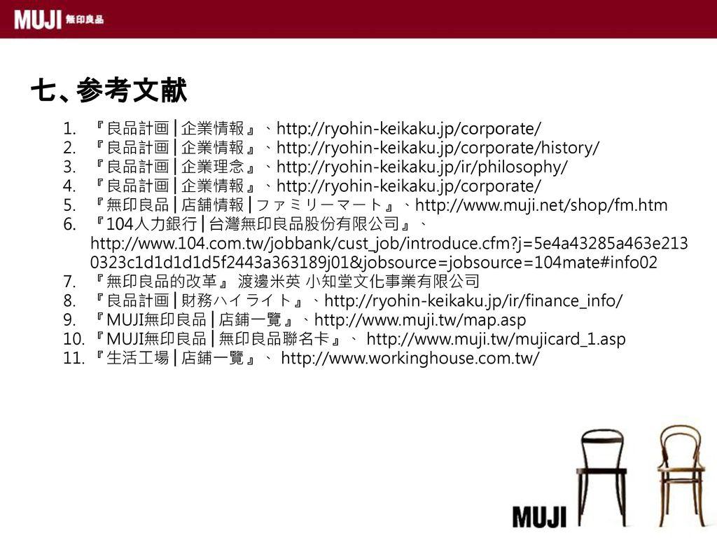 七、参考文献 『良品計画│企業情報』、http://ryohin-keikaku.jp/corporate/