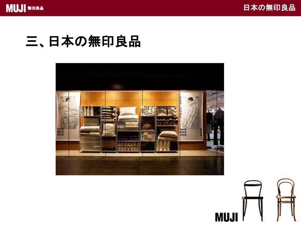 日本の無印良品 三、日本の無印良品