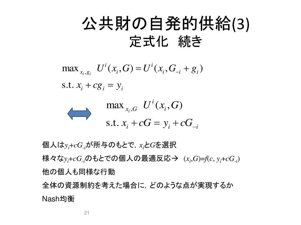 公共財の自発的供給(3) 定式化 続き 個人はyi+cG-iが所与のもとで,xiとGを選択